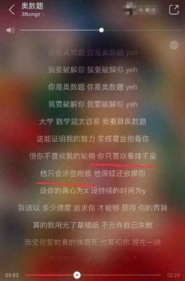 "3Bangz新歌《奥数题》diss易烊千玺""只会涂些粉底""?"
