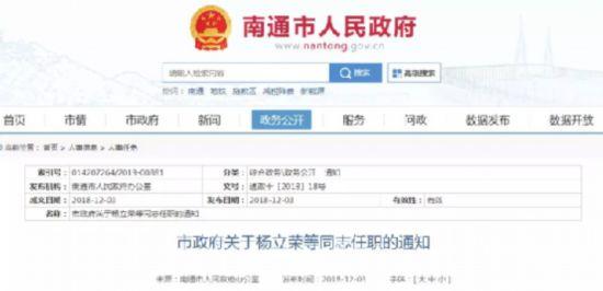 南通市政府发布任职通知 涉教育局副局长等职