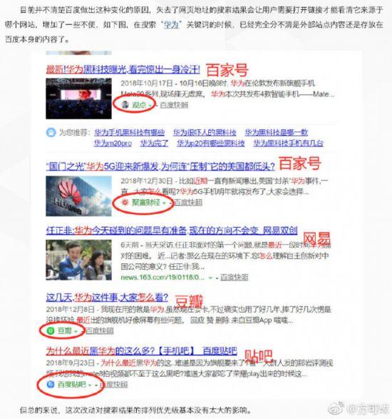 """人民调查:""""搜索引擎""""百度已死?画地为牢动摇互联网基石"""