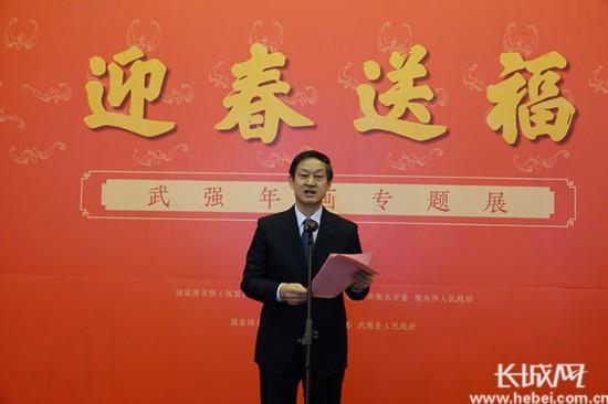 河北省首次与国家图书馆联合举办武强年画专题展