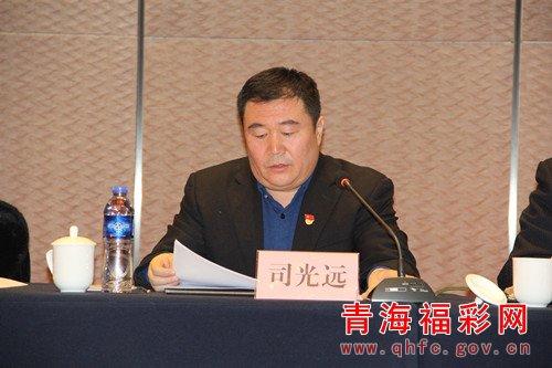 青海省福彩中心主任司光远作2018年度福彩工作报告