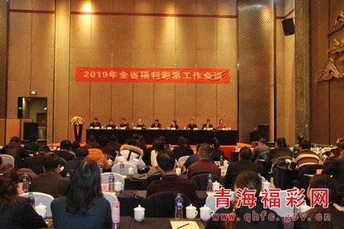 2019年全省福利彩票工作会议召开