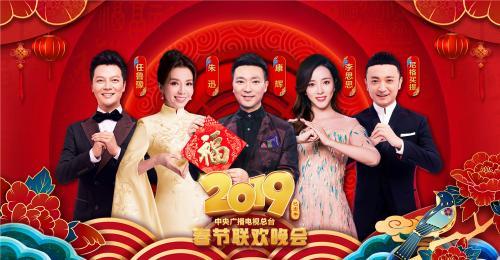 2019央视春晚五大亮点:主持阵容强大 广场舞将