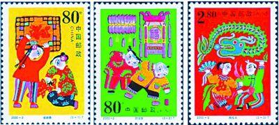 邮票上的年味