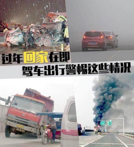 远离交通事故 驾车出行警惕这些情况