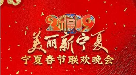 2019年宁夏春节联欢晚会即将播出