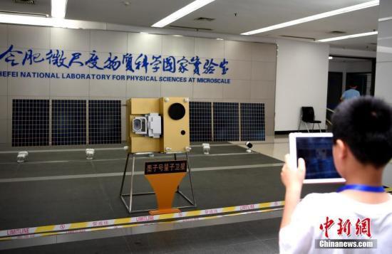 中国の量子衛星「墨子号」の成果が2018年米クリーブランド賞を受賞