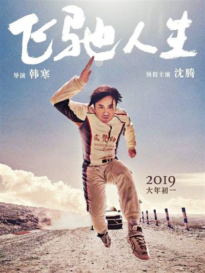 《新喜剧之王》《疯狂的外星人》《飞驰人生》《流浪地球》《廉政风云》《神探蒲松龄》《小猪佩奇过大年》《熊出没·原始时代》春