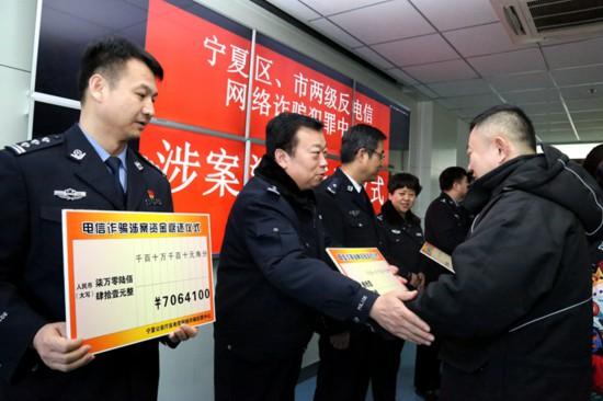 宁夏向电信网络诈骗案受害群众返还200余万元冻结资金