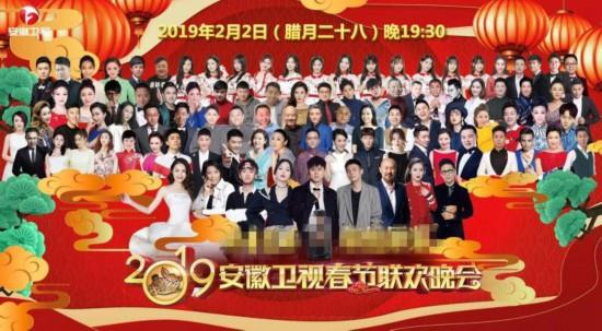 2019安徽卫视春晚闪耀开播  (1).jpg