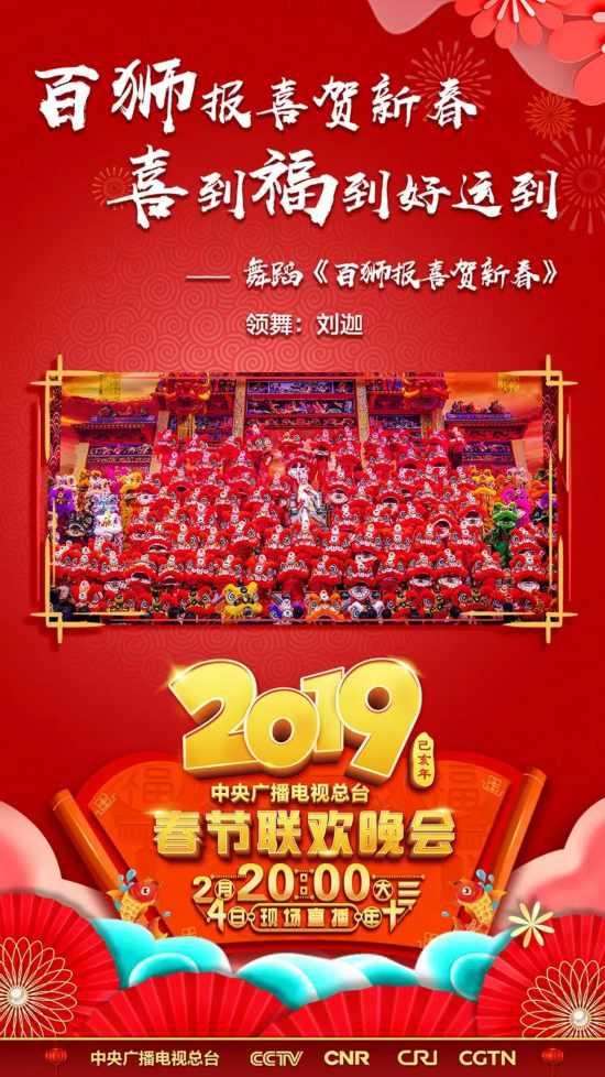 2019年央视春节联欢晚会演员阵容全解锁