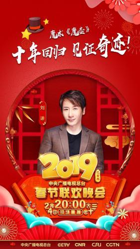 2019央视春晚节目单曝光:葛优演小品 刘谦魔术