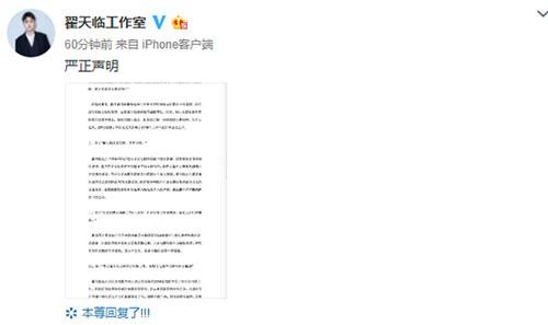 山东频道 娱乐体育      近日,翟天临在直播中回答网友问题时,表示