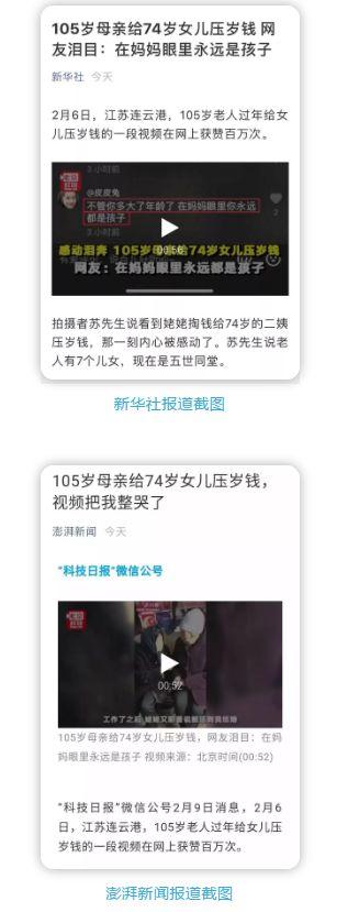 连云港105岁母亲给74岁女儿压岁钱引热议:多大都是孩子