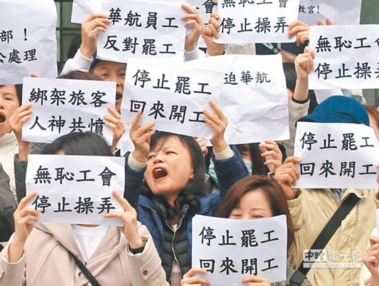 机师罢工3天华航营收损失7800万平息罢工需多付5亿高芷晨