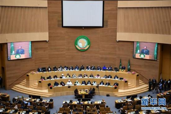 (国际)(6)非盟首脑会议在埃塞举行 重点讨论难民等问题