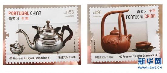 (国际)(1)葡萄牙发行中葡建交40周年纪念邮票