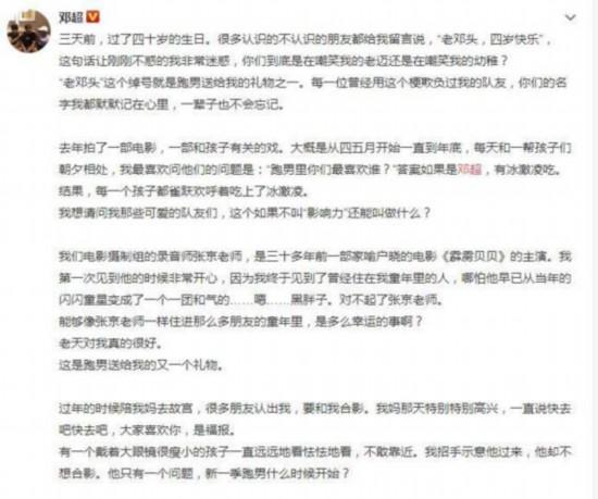 """邓超发文称暂时离开《奔跑吧》:跑男是一生中""""不可错过的时光"""""""