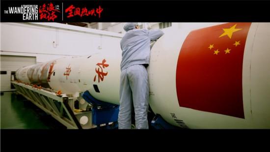 迎向未来《流浪地球》同中国航天一起拥抱太空