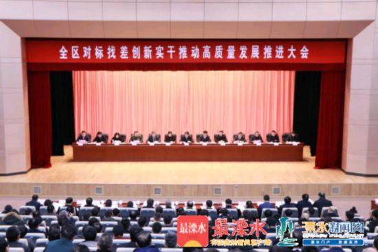 南京溧水召开对标找差推动高质量发展推进大会