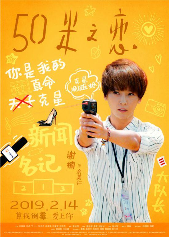 《五十米之恋》终极预告 吴京让网友监督谢楠