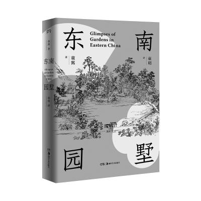 """一代建筑宗师笔下中国""""如画之园林"""""""