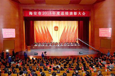 南通海安召开2018年度总结表彰大会