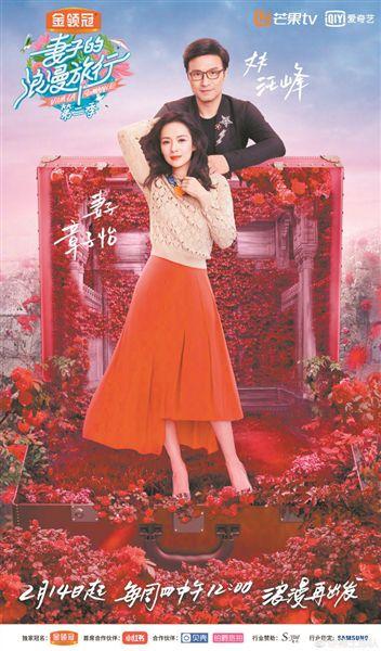 章子怡确认参加新一季《妻子的浪漫旅行》