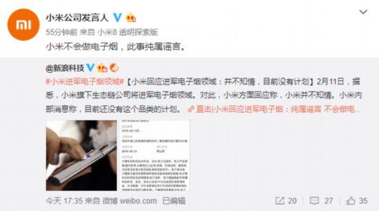 新京报讯(记者 马婧)2月11日,小米针对媒体报道旗下生态链公司将进军电子烟行业一事作出回应,官方认证微博号