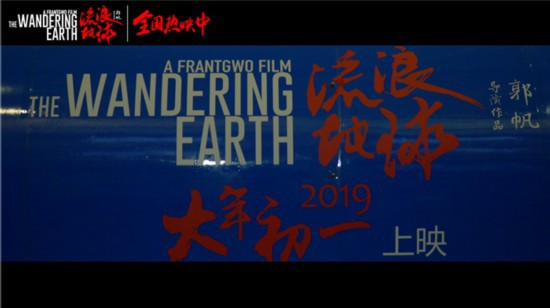《流浪地球》成中国首部搭载火箭奔向太空的电影
