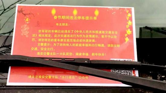 春节期间淮安违停被贴红色罚单 只提醒不罚款