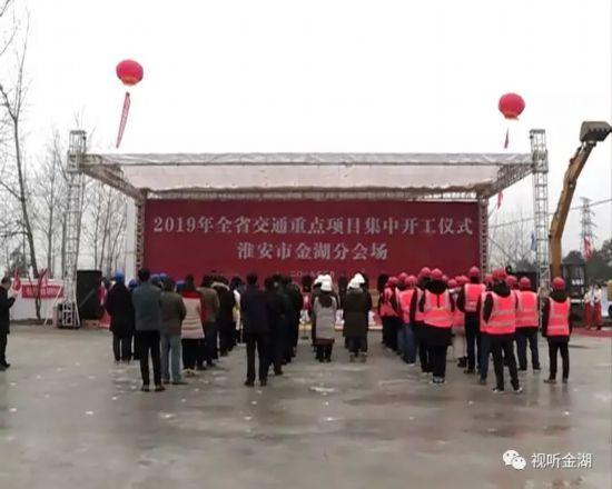 淮安金湖:247省道淮金线南延项目开工