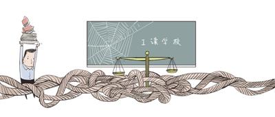 """工读学校招生难源于模糊了""""教育""""和""""司法"""""""