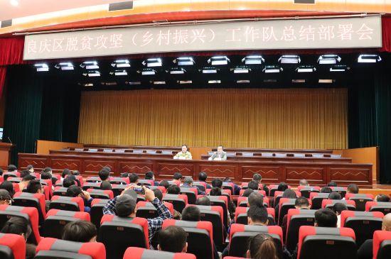 良慶區組織召開脫貧攻堅(鄉村振興)工作隊總結部署會