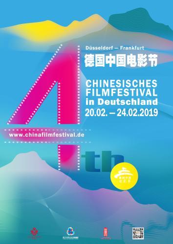 第四届德国中国电影节将举行 14部影片将放映图片