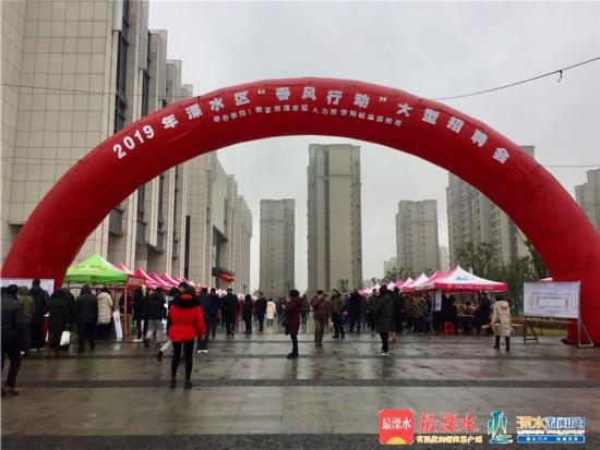 南京溧水启动春风行动 300家企业提供万个岗位