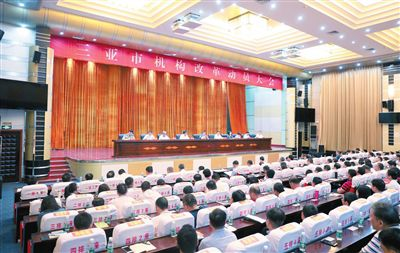 三亚市机构改革动员大会召开