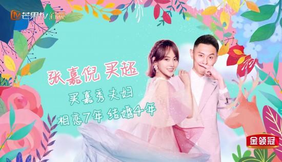 《妻子的浪漫旅行2》张嘉倪试穿婚纱甜蜜爆棚