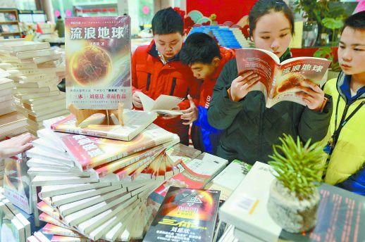 《流浪地球》原著小说受欢迎