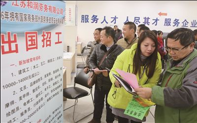 南通出国劳务洽谈会推出3千余岗位 要求提高