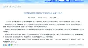 上海第三机场选址南通海门?江苏省发改委回应