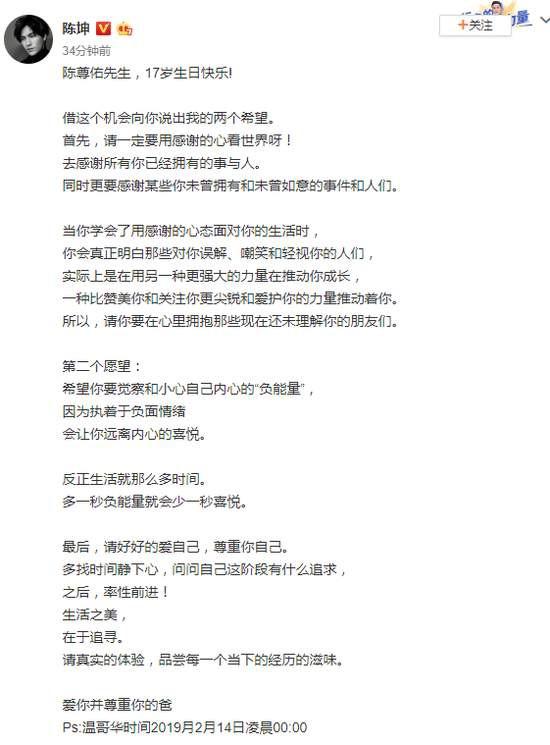 陈坤发长文为儿子庆17岁生日 提两点要求显父爱
