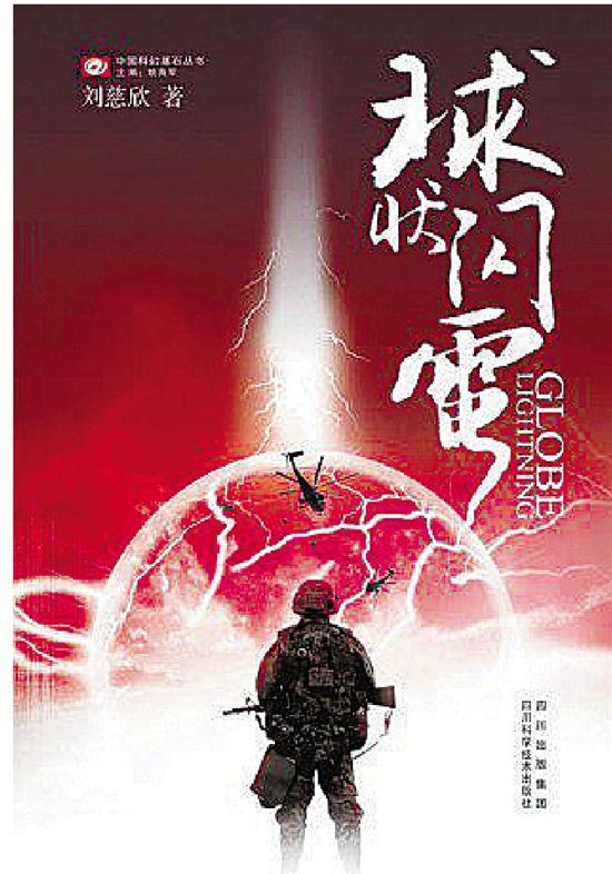 刘慈欣这些小说正在排队拍电影
