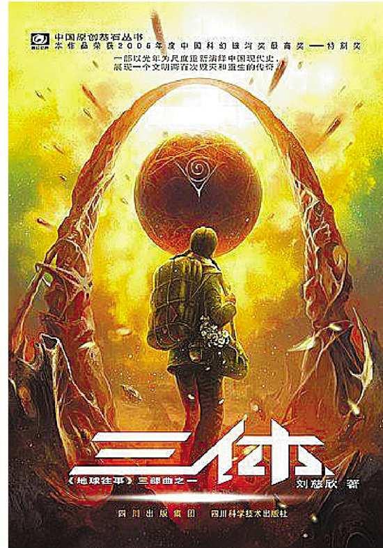 《流浪地球》之后 刘慈欣这些小说正在排队拍电影