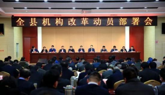 泗洪县机构改革方案出炉 共设置党政机构37个
