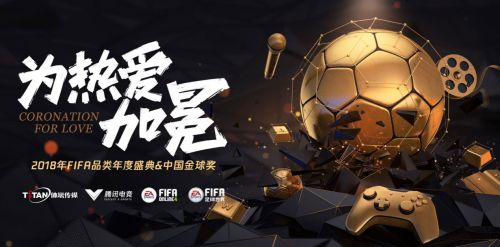 Tencent FIFA category competitive electricity makes young people love football culture