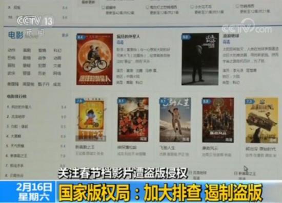 多部春节档影片遭侵权 版权局:加大排查遏制盗版