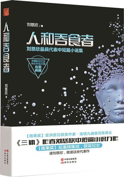 刘慈欣中短篇小说合集《人和吞食者》出版中国科幻正扬帆起航