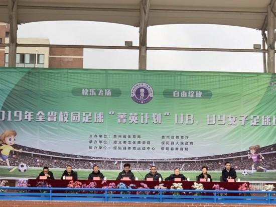 """2019年全省校园足球""""菁英计划""""U8、U9女子足球比赛""""开幕"""