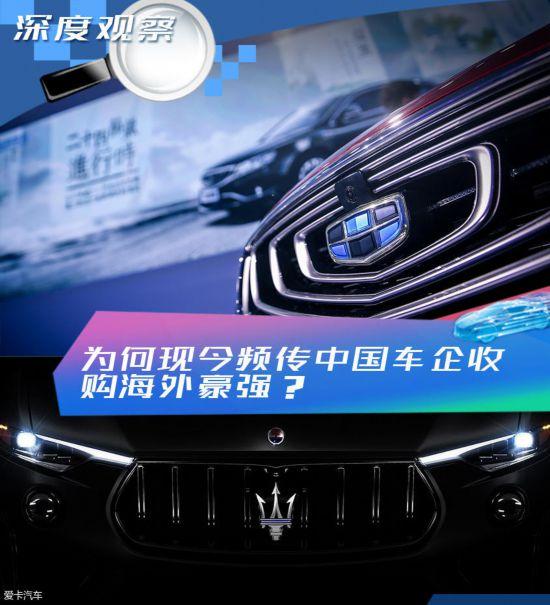中国车企的收购之路
